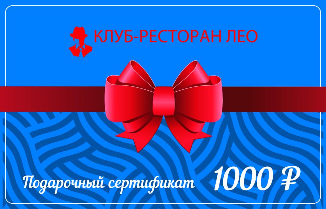 Подарочный сертификат Бара-ресторана Лео в 1000 рублей