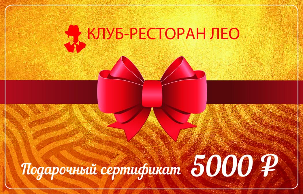Подарочный сертификат Бара-ресторана Лео в 5000 рублей