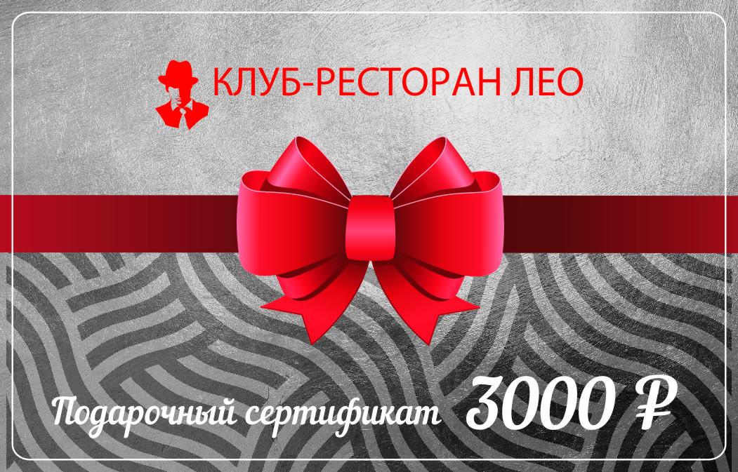 Подарочный сертификат Бара-ресторана Лео в 3000 рублей